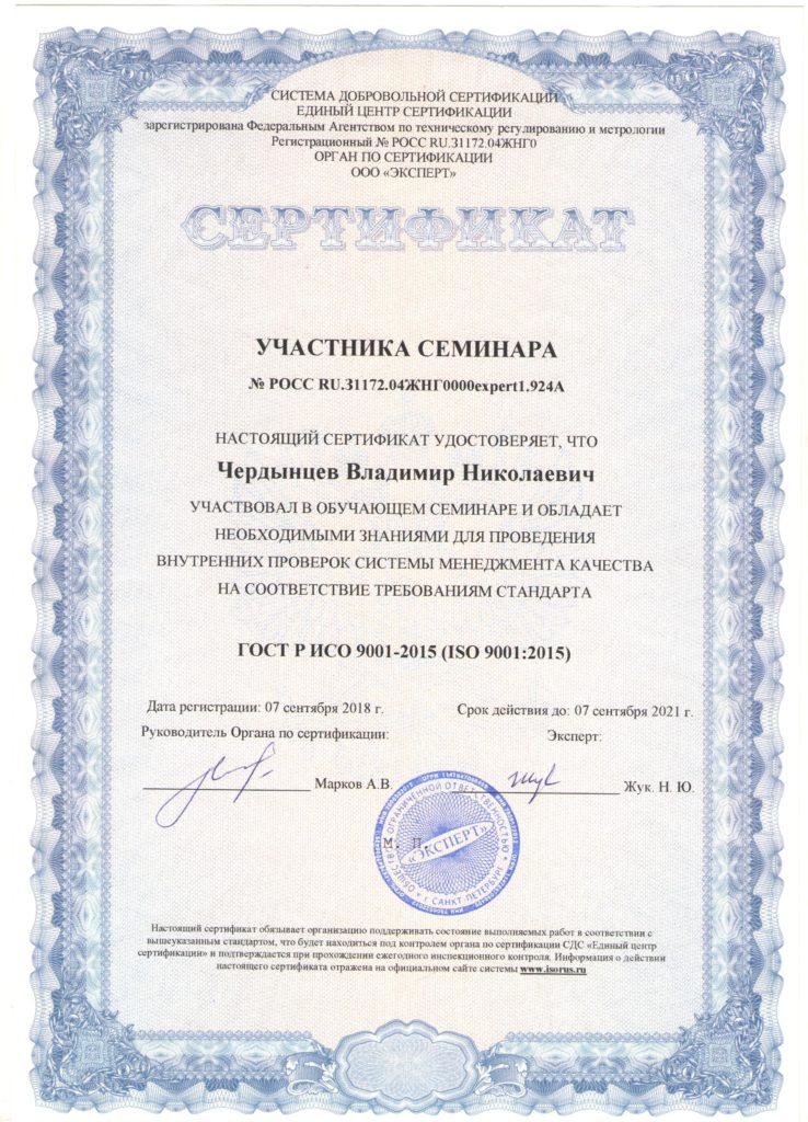 сертификат спринт охрана
