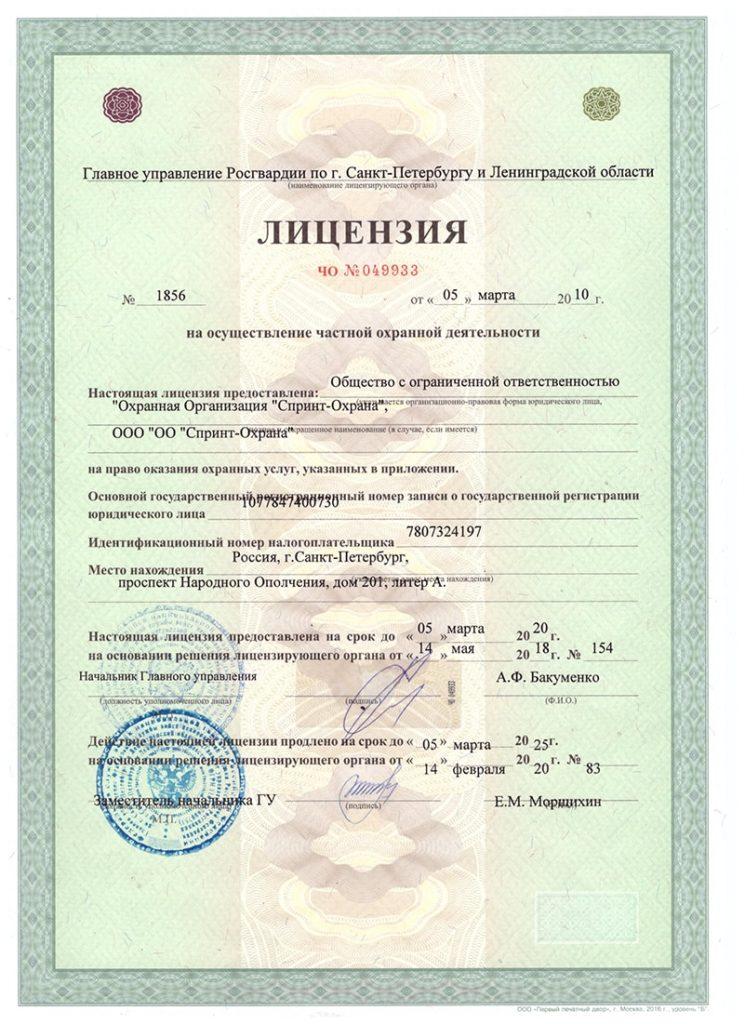лицензия спринт охрана